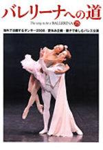 Balletroad75