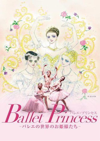Balletprincess
